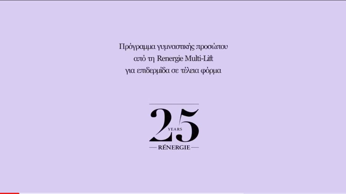 Lancome 25 years