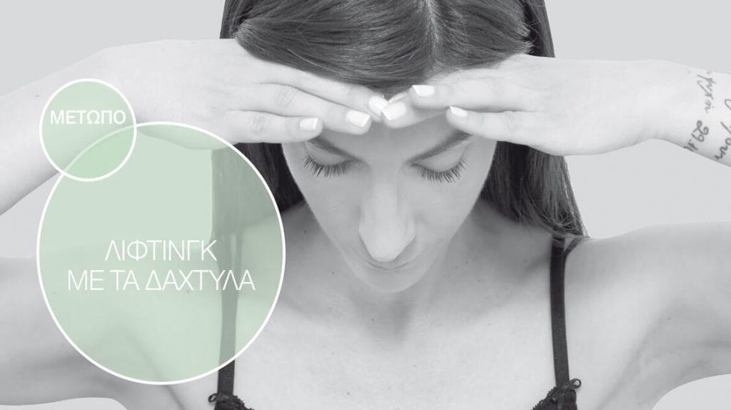 αρετή ασκήσεις faceyoga δάχτυλα λίφτινγκ