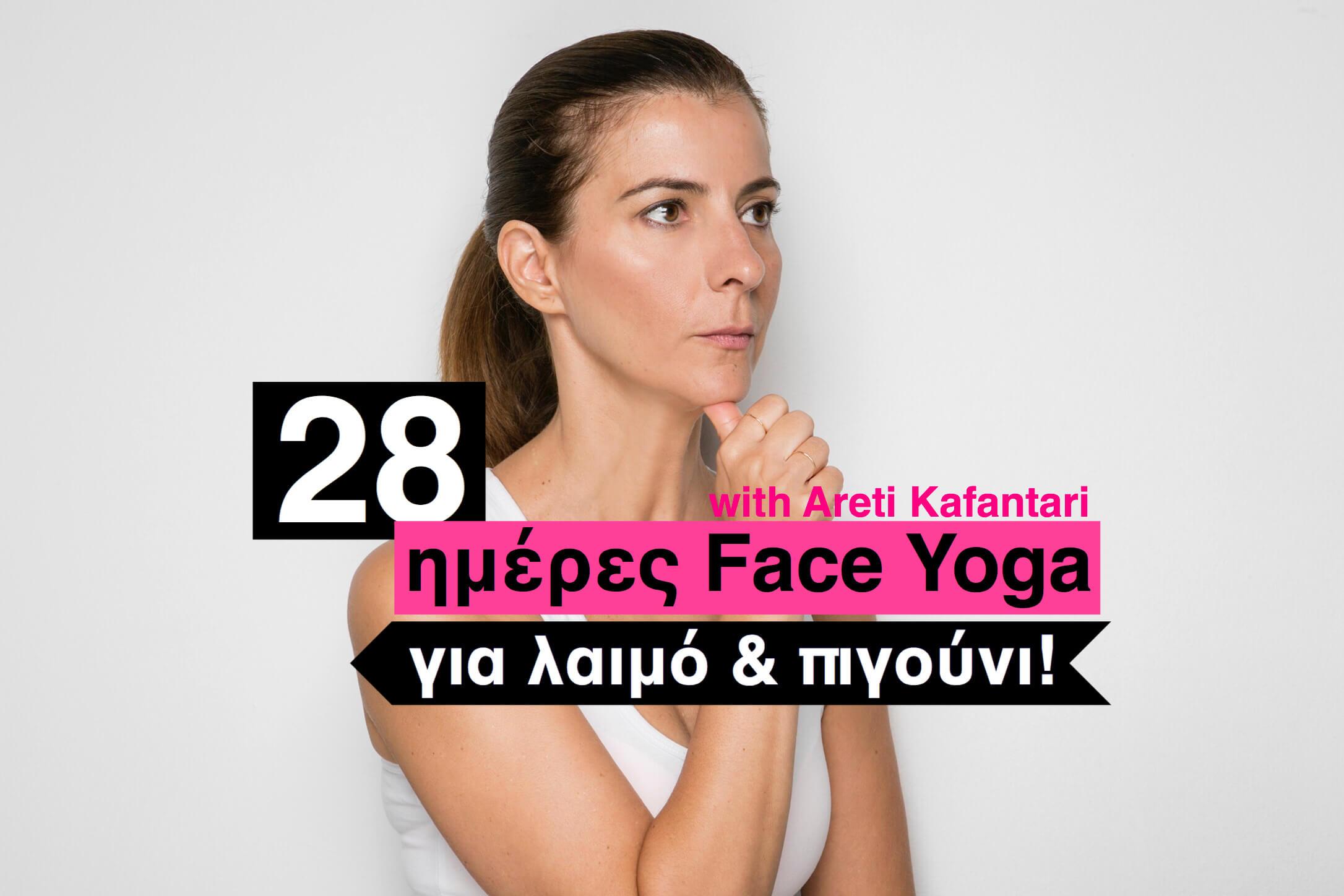 28 ημέρες face yoga λαιμός πηγούνι