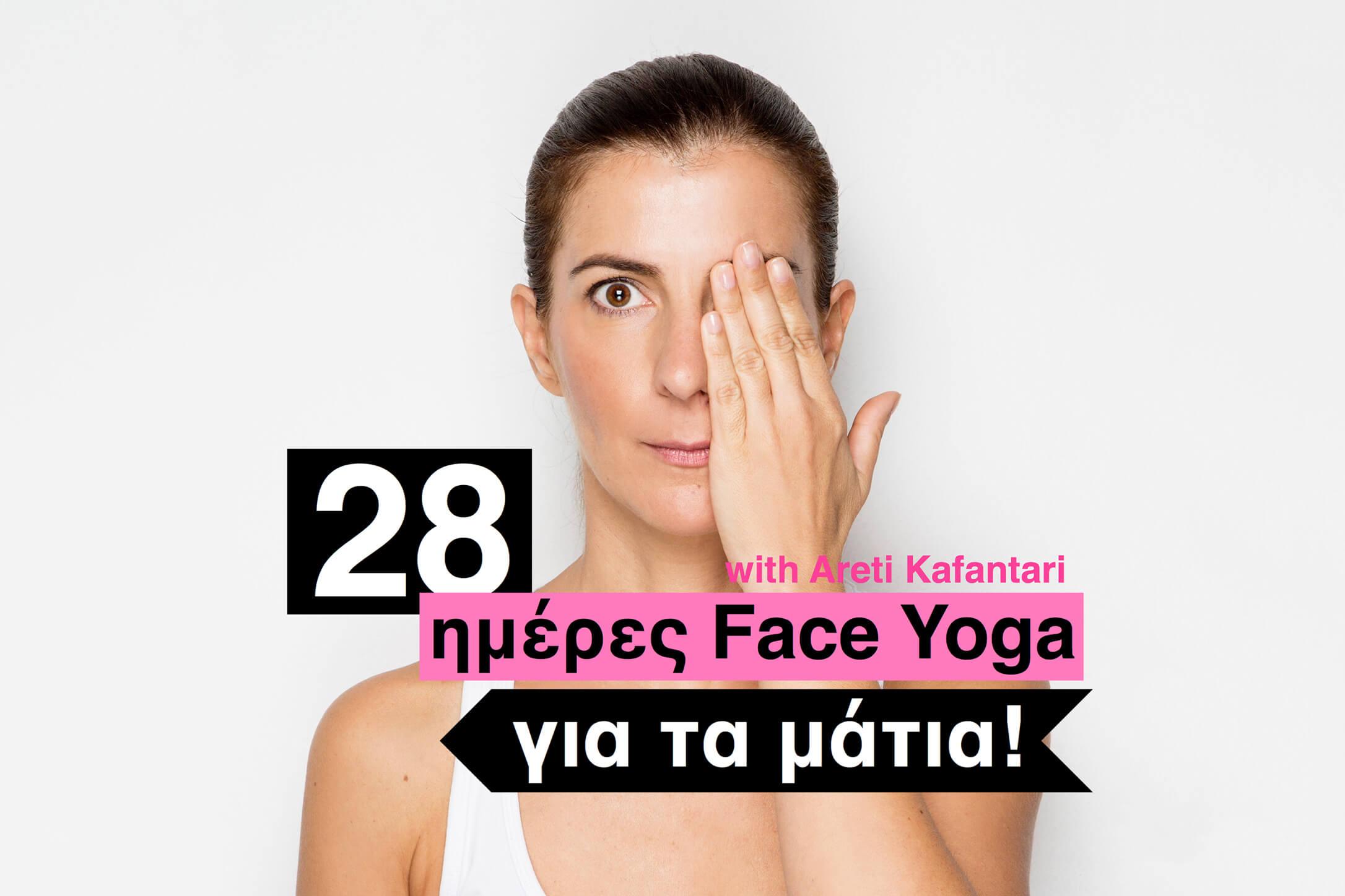 28 ημέρες face yoga πρόγραμμα μάτια