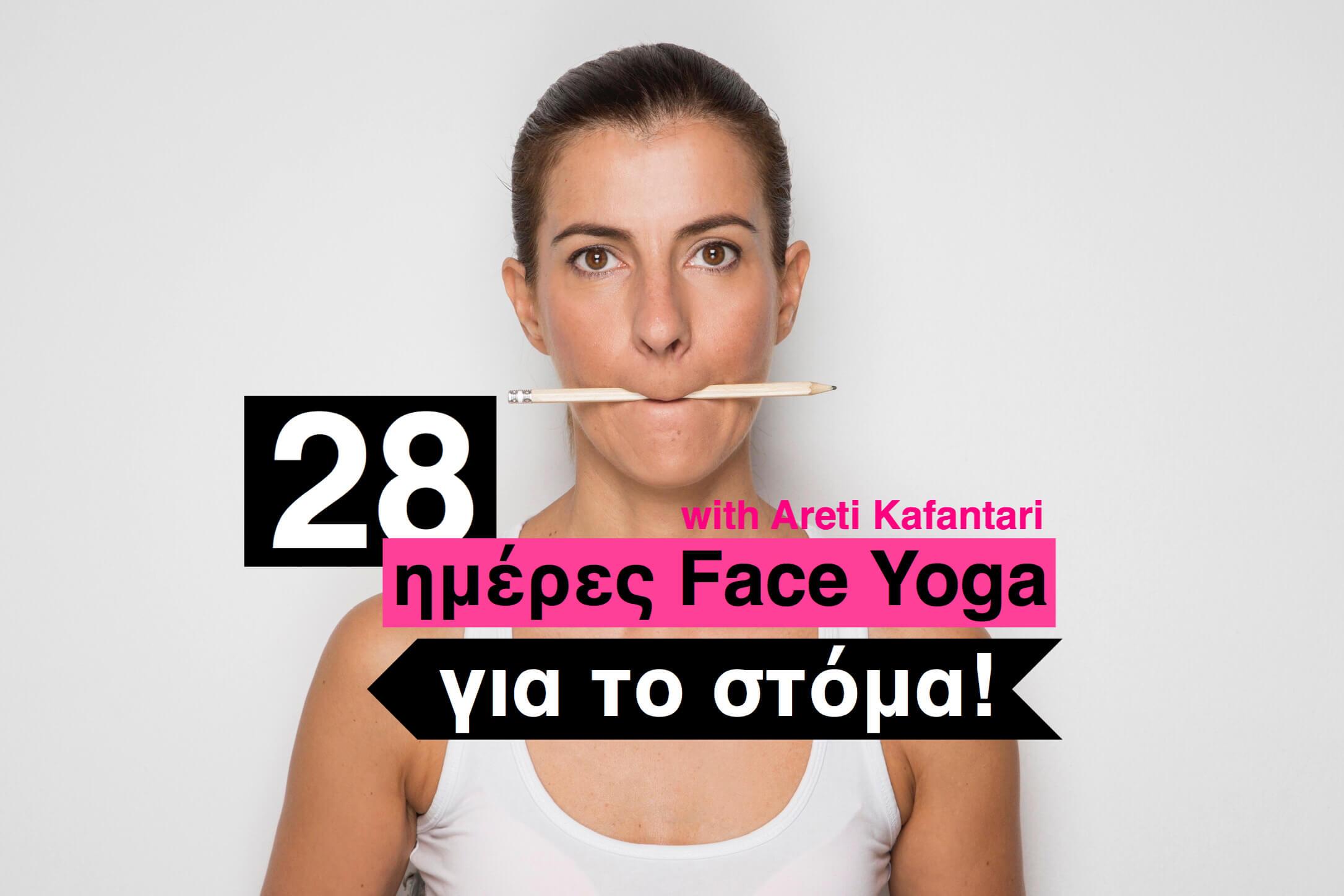 28 ημέρες face yoga πρόγραμμα στόμα